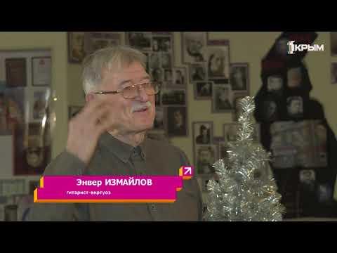 Крымский гитарист, который покорил мир