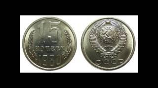 СКОЛЬКО СТОЯТ МОНЕТЫ СССР 15 копеек