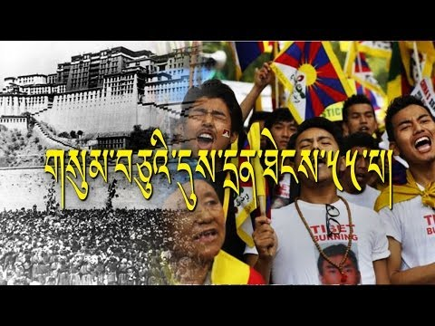 March 10 Around The World: 55th Commemoration of the Tibetan National Uprising