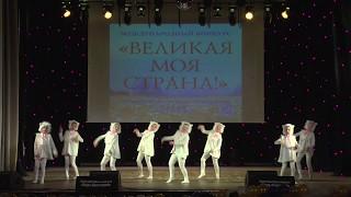 *Кошки мышки...*Хореографический коллектив *Калинка*,г.Екатеринбург,Россия