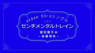 AKB48 53rdシングルセンチメンタルトレインの後藤萌咲ちゃんの個別握手会日程と内容の紹介です。 気になった方はぜひ実際に会いに行ってみてくだ...
