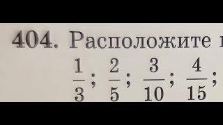 Казахстанский учебник математики. 5 класс. 404 номер. Сравнение обыкновенных дробей.