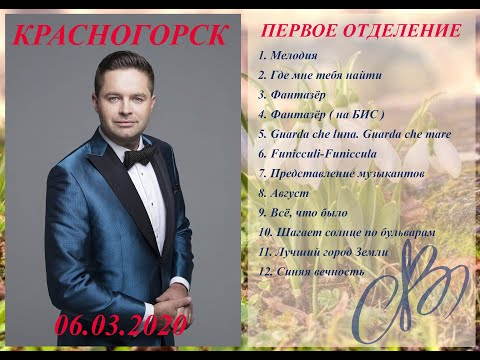 Сольный концерт Сергея Волчкова в Красногорске. Второе отделение. 06.03.2020