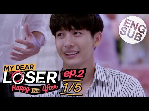 [Eng Sub] My Dear Loser รักไม่เอาถ่าน | ตอน Happy Ever After | EP.2 [1/5]