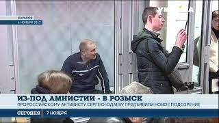В Харькове ищут осуждённого пророссийского активиста Юдаева