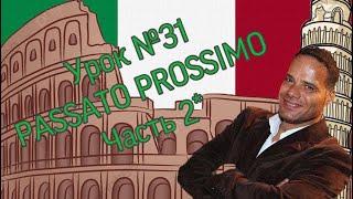 Урок №31: Модели образования неправильного причастия, Particcipio passato irregolare.  (Часть 2*)