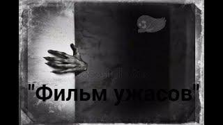 """Смотреть сериал СЕРИАЛ""""Фильм ужасов""""2 СЕРИЯ 1-СЕЗОН""""Приход ангела"""" онлайн"""