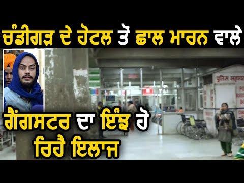 Exclusive: Chandigarh के Hotel से कूदने वाले Gangster का ऐसे हो रहा है इलाज