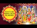 Download Tu Hi Tu Hai Prabhu Jag Ka Palanhara | Ram Bhajan | Shri Ram Bhajans | Shree Ram Songs | Ram Bhajans MP3 song and Music Video