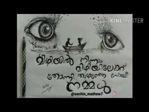 Mizhiyil ninnum video song | Mayaanadhi | art | cover | watsapp status| Shahabaz | Tovino Thomas