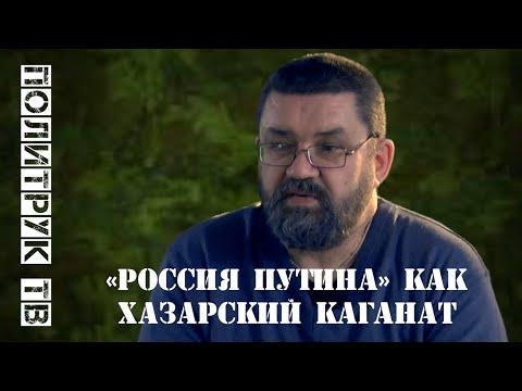 """""""Россия Путина"""" как Хазарский каганат #ЮрийЕкишев"""