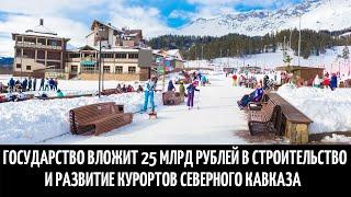 Государство вложит 25 млрд рублей в строительство и развитие курортов Северного Кавказа