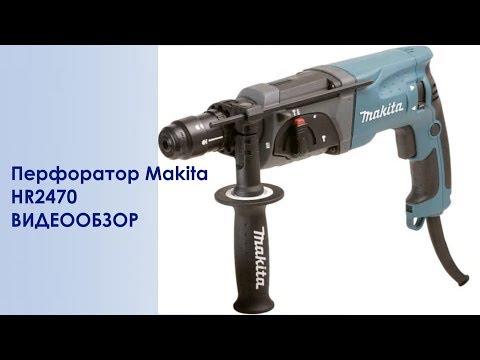 Перфоратор Makita HR2470 - видео обзор