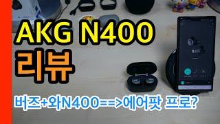 AKG N400 리뷰[AKG N400 Review]
