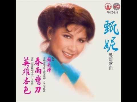 甄妮 Jenny Tseng 春雨彎刀 1979 FULL ALBUM