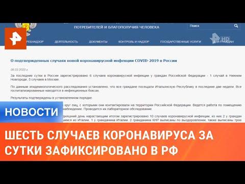 Шесть случаев коронавируса за сутки зафиксировано в РФ