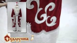 Костюм Деда Мороза от фирмы Сударушка. Новый год!(, 2015-11-13T10:17:42.000Z)