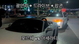 포르쉐 뚜따하고 광안리&송정 드라이브 feat.…