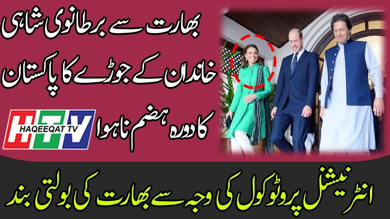 Special Visit of Prince William and Kate Middleton to Pakistan