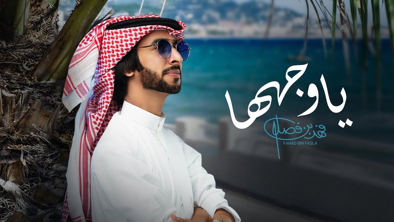 فهد بن فصلا - ياوجهها (حصرياً) | 2021