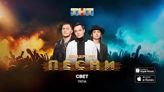 TRITIA - Свет