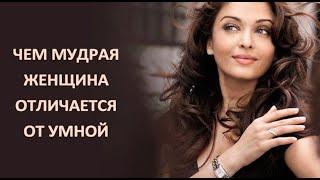 Психология отношений. Женщина удача и женская мудрость как счастье для мужчины.
