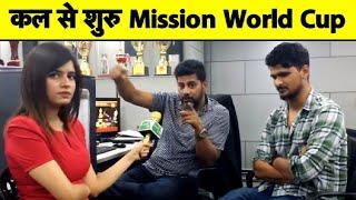 England पहुँची टीम इंडिया, कल से शुरु होगा मिशन World Cup | SportsTak