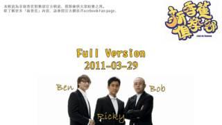 新香蕉俱樂部 2011-03-29 Full Version