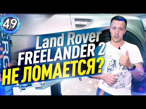 НЕДОСТАТКИ Land Rover Freelander 2 - КАКИЕ МИНУСЫ ИМЕЕТ Ленд Ровер Фрилендер 2? ЛЭНДАВТО (выпуск 49)