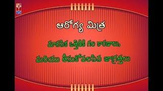 T-SAT || Aarogya Mitra || మానసిక ఒత్తిడికి గల కారణాలు ,మరియు తీసుకోవలసిన జాగ్రత్తలు  || G.Prasad Rao