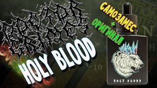 Самозамес рецепт (клон + оригинал) Doctor Grimes Holy Blood - замешаем!