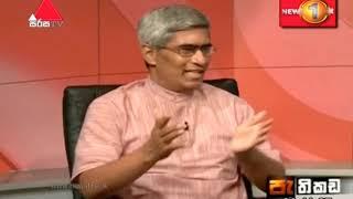 Pathikada  Sirasa TV 21st October 2019 Thumbnail