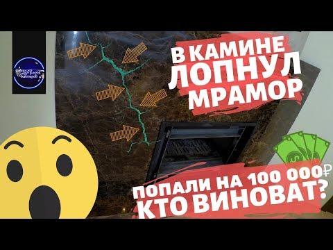 Треснул мрамор в сданном камине 😲 /// Косяк на 100000руб /// Виноват заказчик или мы!? 😬