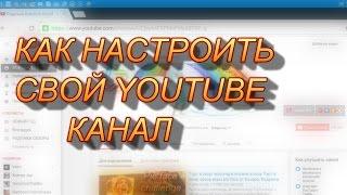 Как настротить канал youtube, чтобы отображались подписки и понравившиеся видео