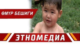 ӨМҮР БЕШИГИ | Даректүү тасма - 2011 | Режиссер - Асель Жураева