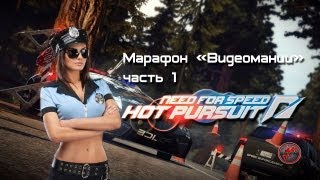 Need for Speed: Hot Pursuit - Марафон. Часть 1