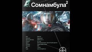 Александр Зорич. Сомнамбула Книга 2. Другая сторона Луны