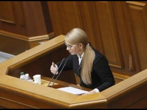 Юлія Тимошенко закликала