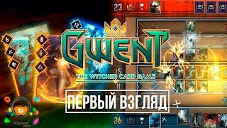 Gwent The Witcher Card Game — обзор и первый взгляд на игру | Лучшая карточная игра?
