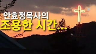 안효정목사의 조용한시간 #133