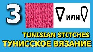 Knit stitch Tunisian crochet Лицевая петля Тунисское вязание крючком   Урок 3