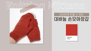 [HOW TO MAKE] 대바늘 손모아장갑│Knitti…
