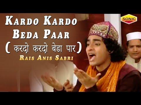 Rais Anis Sabri New Album Song 2017 | Kardo Kardo Beda Paar(करदो करदो बेडा पार ) | Sonic Islamic