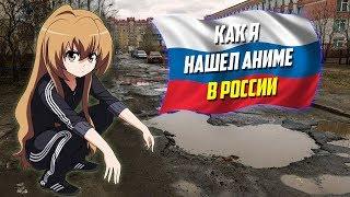 КАК Я НАШЕЛ АНИМЕ В РОССИИ!