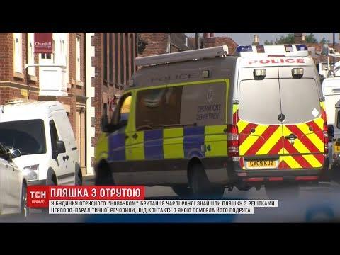 Британська поліція знайшла