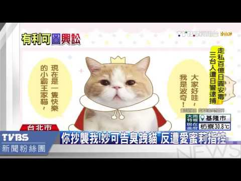 陳致宇律師於105年9月5日接受TVBS獨家專訪解釋智慧財產權-法律驛站、律師推薦、律師諮詢、法律顧問、刑事律師、民事律師、律師評價、Taipei English speaking lawyer