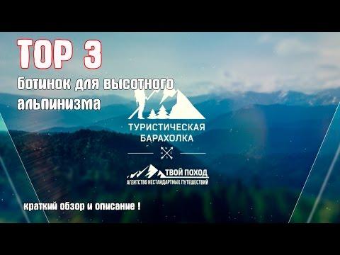 TOP 3 ботинок для высотного альпинизма