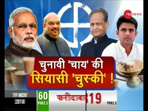 Watch 'Chai Pe Charcha' on Rajasthan Assembly election 2018