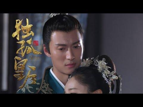 《獨孤皇后》第10集精彩預告 - YouTube