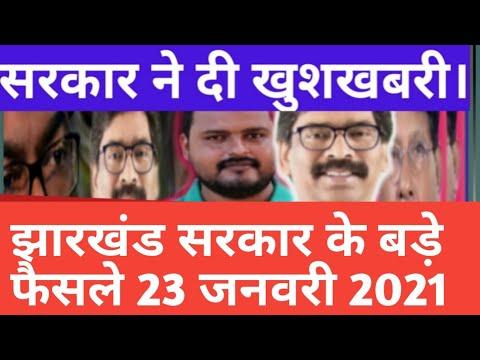 Jharkhand:Latest Decisions Of Hemant Soren Government 21Jan 2021#Jharkhandnews